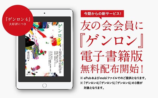 友の会会員に『ゲンロン』電子書籍版無料配布開始!