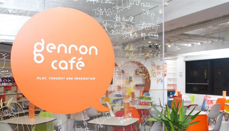 ゲンロンカフェとは