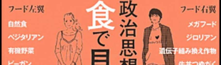 ゲンロンカフェフード左翼講座 ~消費と政治、その分かち難いランデブーのゆくえ~#3食から見たポップカルチャー速水健朗Kenro Hayamizu