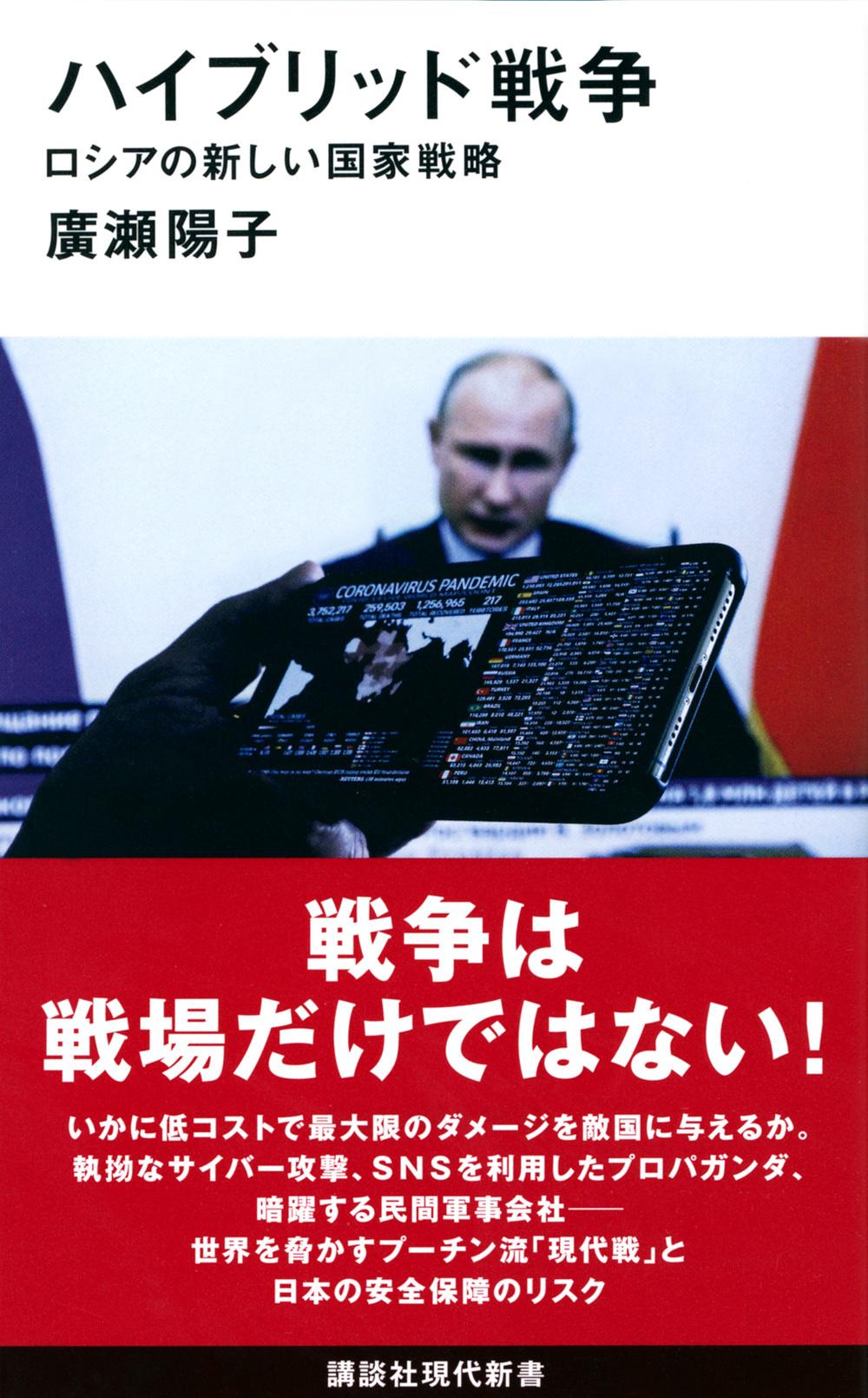 ハイブリッド戦争――ロシアの新しい国家戦略