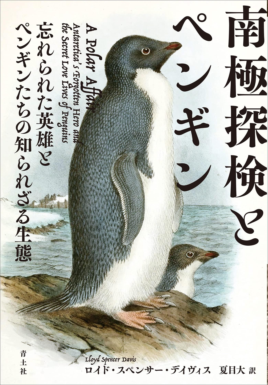 南極探検とペンギン