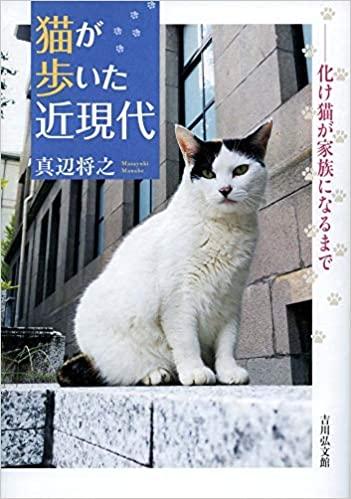 猫が歩いた近現代